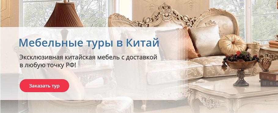мебельный тур
